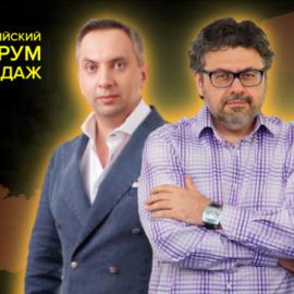 Российский форум продаж 2018
