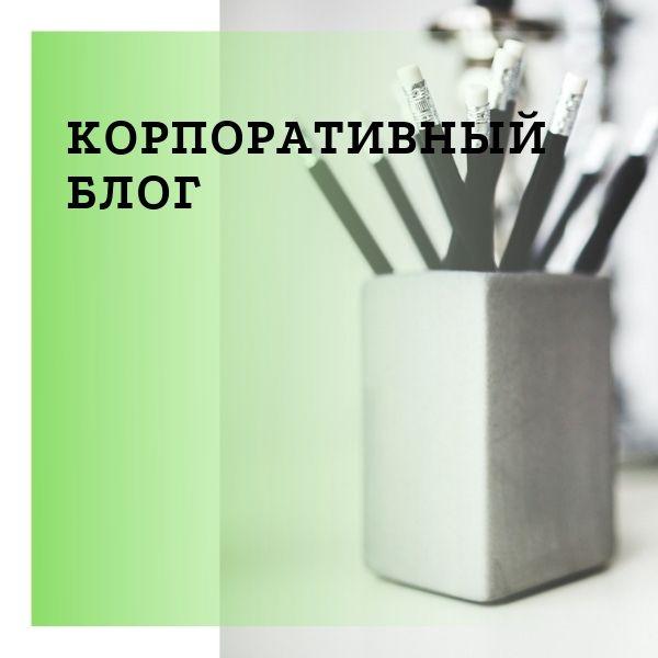 b_02: Создание и ведение корпоративного блога