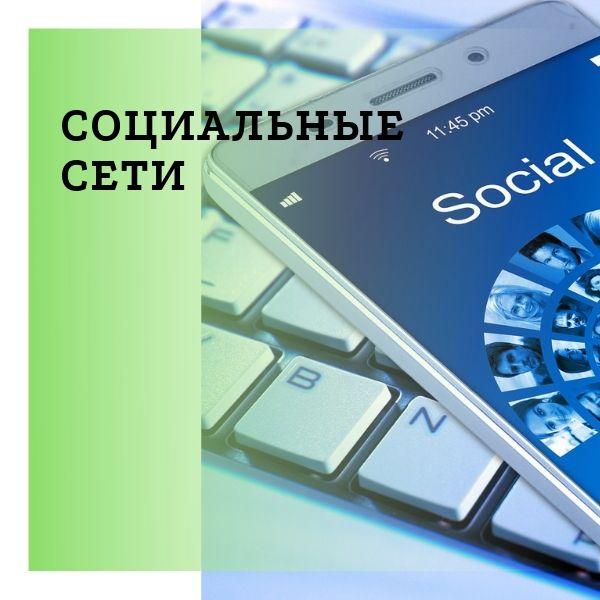 b_03: Создание и ведение страниц в соцсетях