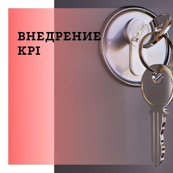 d_01: Планирование и внедрение KPI
